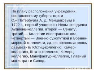 По плану расположения учреждений, составленному губернатором С.–Петербурга А.Д