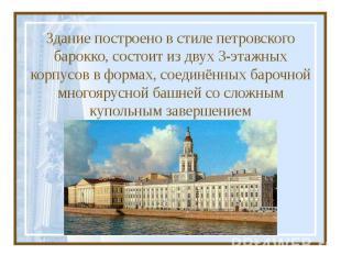 Здание построено в стиле петровского барокко, состоит из двух 3-этажных корпусов