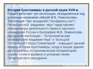 История Кунсткамеры и русской науки XVIII в. Раздел включает три экспозиции, объ