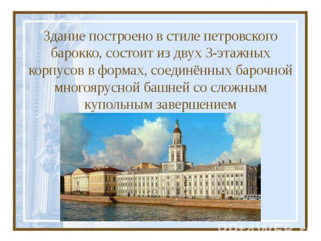 Здание построено в стиле петровского барокко, состоит из двух 3-этажных корпусов в формах, соединённых барочной многоярусной башней со сложным купольным завершением
