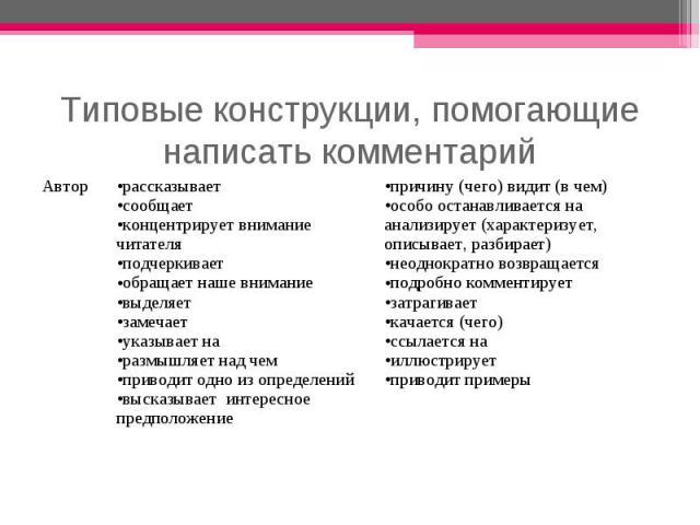 Типовые конструкции, помогающие написать комментарий