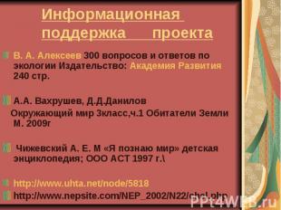 Информационная поддержка проектаВ. А. Алексеев 300 вопросов и ответов по экологи