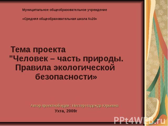 Муниципальное общеобразовательное учреждение «Средняя общеобразовательная школа №20» Тема проекта