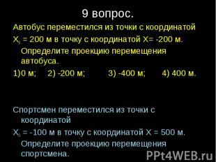 Автобус переместился из точки с координатой Х0 = 200 м в точку с координатой Х=