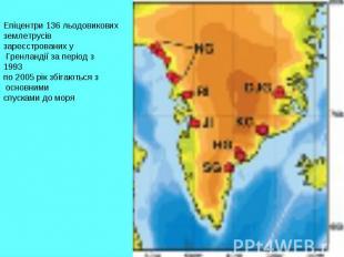 Епіцентри 136 льодовикових землетрусів зареєстрованих у Гренландії за період з 1