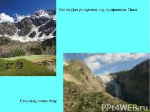 Озеро Донгузорункель під льодовиком СімкаЯзик льодовика Азау