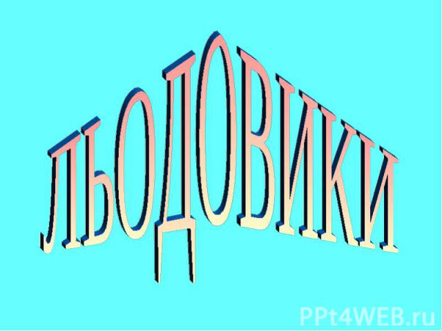 Льдовики