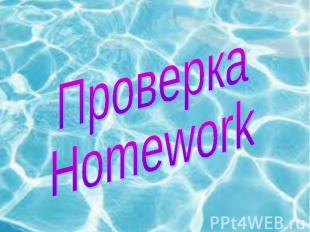 Проверка Homework