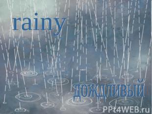 rainyдождливый