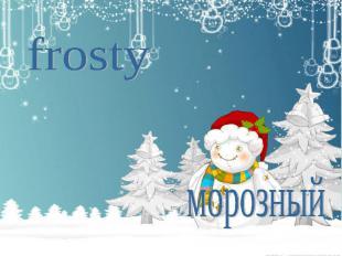 frostyморозный