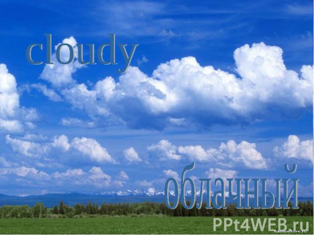 cloudyоблачный