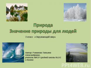 Природа Значение природы для людей 3 класс «Окружающий мир» Автор: Романова Тать