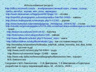 Использованные ресурсыhttp://office.microsoft.com/ru – изображения:гаечный ключ,