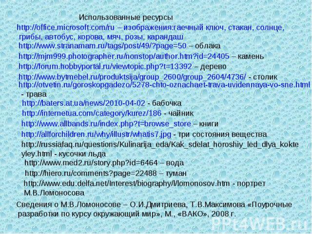 Использованные ресурсыhttp://office.microsoft.com/ru – изображения:гаечный ключ, стакан, солнце, грибы, автобус, корова, мяч, розы, карандашhttp://www.stranamam.ru/tags/post/49/?page=50 – облакаhttp://mjm999.photographer.ru/nonstop/author.htm?id=244…
