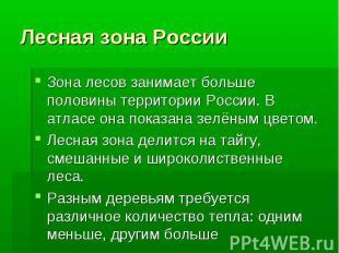 Лесная зона РоссииЗона лесов занимает больше половины территории России. В атлас