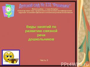 """Детский сад № 131 """"Ромашка"""" Невского района г. Санкт-Петербург Компенсирующего в"""