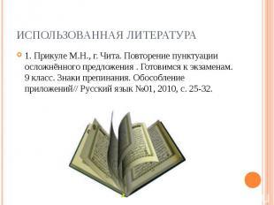 Использованная литература 1. Прикуле М.Н., г. Чита. Повторение пунктуации осложн