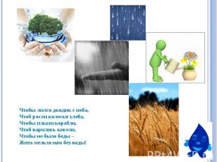 Чтобы лился дождик с неба, Чтоб росли колосья хлеба,Чтобы плыли корабли,Чтоб вар