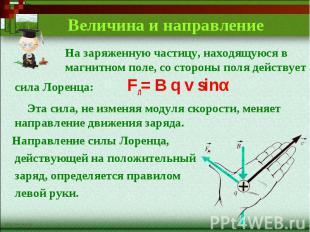 Величина и направление На заряженную частицу, находящуюся в магнитном поле, со с