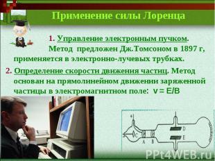 Применение силы Лоренца1. Управление электронным пучком. Метод предложен Дж.Томс