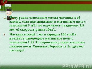 Чему равно отношение массы частицы к её заряду, если при движении в магнитном по