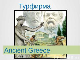 Турфирма Ancient Greece