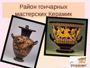 Район гончарных мастерских Керамик