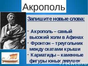 АкропольЗапишите новые слова: Акрополь – самый высокий холм в Афинах Фронтон – т
