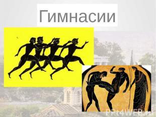 Гимнасии