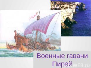 Военные гавани Пирей