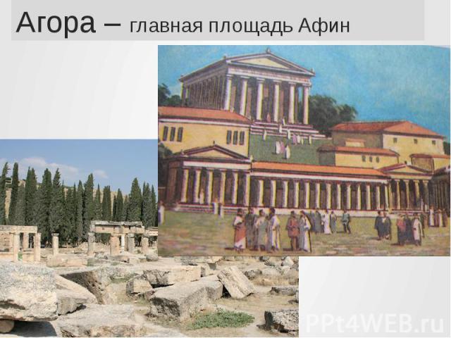 Агора – главная площадь Афин
