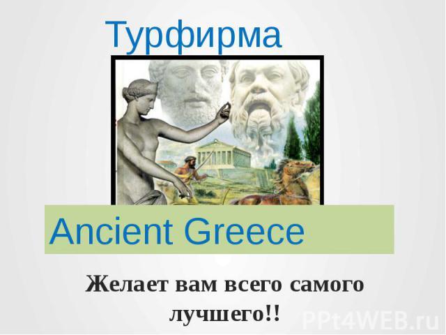 Турфирма Ancient Greece Желает вам всего самого лучшего!!