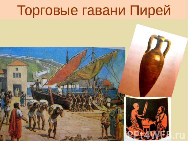 Торговые гавани Пирей