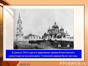 К началу 1933 года все церковные здания Вознесенского монастыря за исключением У