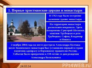 1. Первые христианские церкви и монастыри В 1762 году было отстроено каменное зд