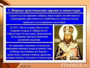 1. Первые христианские церкви и монастыри Строительство церквей, соборов, монаст