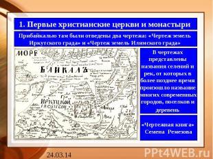 1. Первые христианские церкви и монастыри Прибайкалью там были отведены два черт