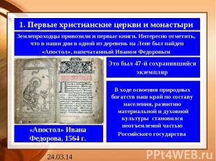 1. Первые христианские церкви и монастыри Землепроходцы привозили и первые книги