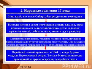 2. Народные волнения 17 века Наш край, как и вся Сибирь, был разделен на воеводс