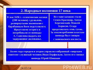 2. Народные волнения 17 века В мае 1696 г. селенгинские казаки (200 человек) с р