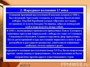 2. Народные волнения 17 века Основной причиной выступления Илимских казаков в 16