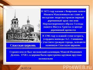 В 1672 году казаки с боярским сыномИваном Максимовым во главе и посадские люди в