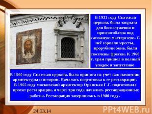 В 1931 году Спасскаяцерковь была закрытадля богослужения иприспособлена подсапож