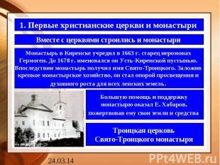 1. Первые христианские церкви и монастыри Вместе с церквями строились и монастыр