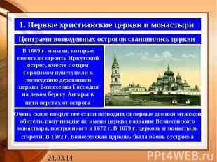 1. Первые христианские церкви и монастыри Центрами возведенных острогов становил