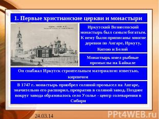1. Первые христианские церкви и монастыри Иркутский Вознесенскиймонастырь был са