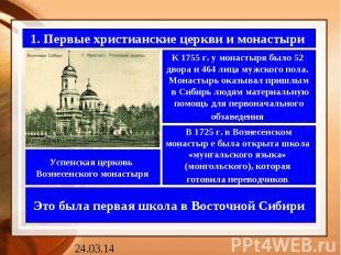 1. Первые христианские церкви и монастыри К 1755 г. у монастыря было 52 двора и