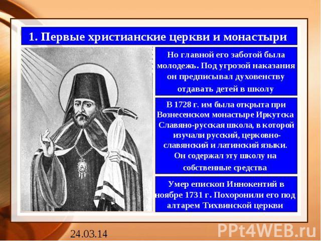 1. Первые христианские церкви и монастыри Но главной его заботой быламолодежь. Под угрозой наказанияон предписывал духовенству отдавать детей в школу В 1728 г. им была открыта приВознесенском монастыре Иркутска Славяно-русская школа, в которой изуча…