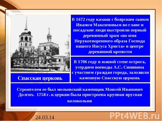 В 1672 году казаки с боярским сыномИваном Максимовым во главе и посадские люди выстроили первый деревянный храм «во имя Нерукотворенного образа Господа нашего Иисуса Христа» в центре деревянной крепостиВ 1706 году в южной стене острога, усердием вое…