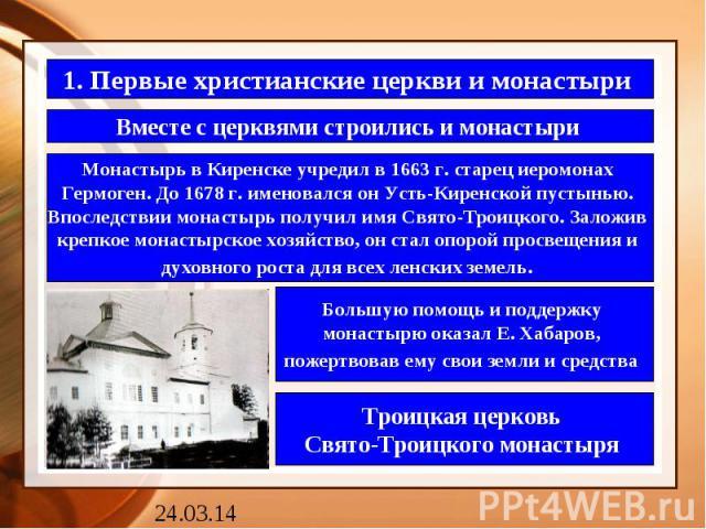 1. Первые христианские церкви и монастыри Вместе с церквями строились и монастыри Монастырь в Киренске учредил в 1663 г. старец иеромонах Гермоген. До 1678 г. именовался он Усть-Киренской пустынью. Впоследствии монастырь получил имя Свято-Троицкого.…